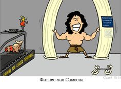 библейские комиксы: Самсон