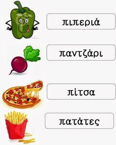 Christmas Worksheets, Worksheets For Kids, Greek Language, Speech And Language, Alphabet Activities, Preschool Activities, Greek Christmas, Greek Symbol, Learn Greek