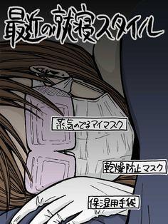 就寝スタイル - ゆる漫画日記 by いそむらぼん