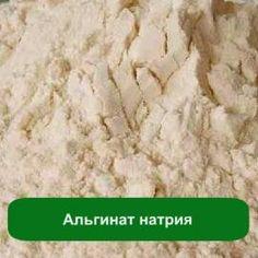 Альгинат натрия – 1 кг в магазине Мыло-опт.com.ua. Тел: (097)829-49-36. Доставка по всей Украине.