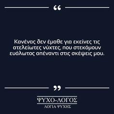 """""""Ήθελα να αφιερώσω ένα στιχάκι, σ' εσένα που μένεις ξάγρυπνος κάτι ατελείωτες νύχτες σαν τη…"""" #psuxo_logos #ψυχο_λόγος #greekquoteoftheday #ερωτας #ποίηση #greek_quotes #greekquotes #ελληνικαστιχακια #ellinika #greekstatus #αγαπη #στιχακια #στιχάκια #greekposts #stixakia #greekblogger #greekpost #greekquote #greekquotes"""