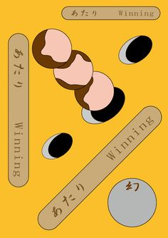 "poster / affiche""Winning"" by Tadashi Ueda (Japon, Tokyo) Japanese Poster Design, Japanese Design, Line Illustration, Graphic Design Illustration, Graphic Design Posters, Graphic Design Inspiration, Cover Design, Design Art, Grafik Design"