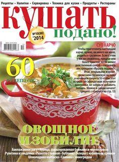 Кушать подано!. № 10 (октябрь 2014)
