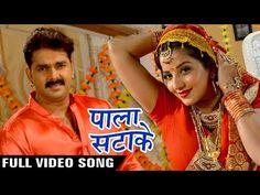 Pala Satake - Pawan Singh - Monalisa - SARKAR RAJ - Latest Bhojpuri Movies, Trailers, Audio & Video Songs - Bhojpuri Gallery