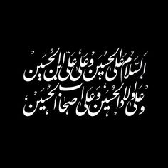 God is Love Beautiful Quran Quotes, Islamic Love Quotes, Islamic Inspirational Quotes, Ya Hussain Wallpaper, Imam Hussain Wallpapers, Karbala Pictures, Salam Ya Hussain, Allah, Alone Time Quotes