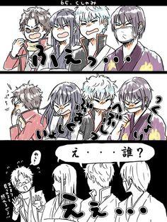 Gintama Wallpaper, 4 Wallpaper, Sakamoto Tatsuma, Gintama Funny, Dank Anime Memes, Fairy Tail Art, Comedy Anime, Okikagu, Anime Love Couple