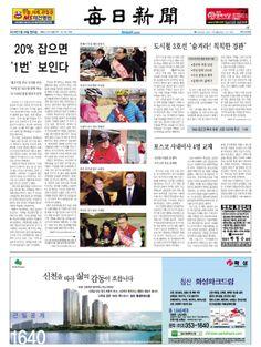 2014년 2월 24일 월요일 매일신문 1면