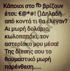Greek Memes, Funny Greek Quotes, Funny Quotes, Ancient Memes, Episode Choose Your Story, My Life Quotes, Fb Memes, Minions Quotes, Kai