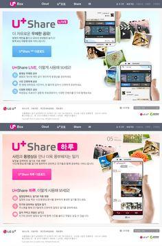 유플러스박스 서비스 소개 페이지 디자인
