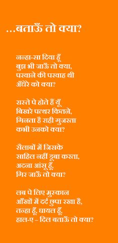 I am nobody, a hindi poem Nanha-sa Diya by Neeraj Sweet Quotes, Love Quotes, Hindi Quotes, Quotations, Marketing Consultant, Osho, Deep Thoughts, Meant To Be, Poems