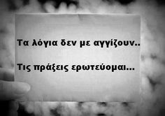#sofa_logia #quotes_in_greek #wise_quotes  #greek_quote Greek Quotes, Wise Quotes, Greek Language, Unique Words, Greek Words, Inspiring Things, Reading Quotes, Love Reading, Wise Words