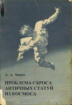 1239002_10202074883333256_1666941174_n Pilot Humor, Man Humor, Ways To Destress, Classic Sci Fi Books, Russian Humor, Social Art, Retro Futurism, Comic Covers, Book Covers