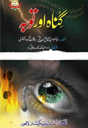 Free download or read online Gunah aur tobah, The sin and repent a beautiful Islamic pdf book.