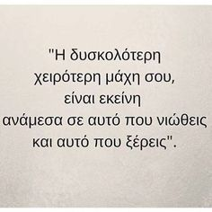 Quotes greek crazy new Ideas Old Quotes, Greek Quotes, Wise Quotes, Happy Quotes, Funny Quotes, Inspirational Quotes, Big Words, Greek Words, Clever Quotes