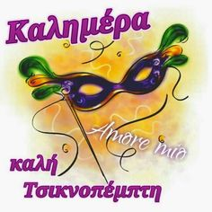 Carnival Decorations, Lenten Season, Greek Beauty, Happy Day, Good Morning, Best Quotes, Happy Birthday, Carnival, Pictures