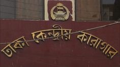 Old Dhaka Central Jail to Open for All || ঢক কনদরয করগর || Dhaka Central Jail Museum Old Dhaka Central Jail to Open for All || ঢক কনদরয করগর || Dhaka Central Jail Museum Old Dhaka Central Jail located at Nazimuddin Road in the capital that inherits the rich history of ancient Dhaka and Bengal will be opened to public as a museum. The Dhaka Central Jail with architectural marks that reflect Mughal and British histories had been chronically overcrowded. Before shifting to Keranigonj it had…