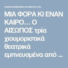 Greek Independence, Drama Education, English Classroom, Group Activities, Baby Art, Kids And Parenting, Fairy Tales, Kindergarten, Student