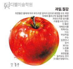 #기초디자인 #사과 #과일 #디젤미술학원 #입시미술 #개체표현 #개체묘사 Korean Art, Photo Manipulation, 3d Printing, Watercolor, Fruit, Digital, Drawings, Painting, Inspiration