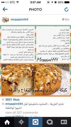 كيكة الزبادي والتفاح..