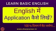 HOW TO WRITE AN APPLICATION IN ENGLISH | LEARN BASIC ENGLISH | Daily spe...