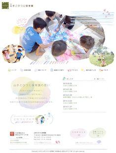 山手こひつじ保育園 | 女性向けホームページ制作・WEB集客なら Web制作会社カズミア Site Design, Ux Design, Web Design School, Web Japan, Kids Sites, Kids Web, Web Layout, Kids Education, Banner Design