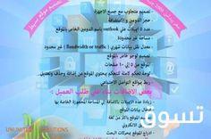 شركة unlimited solutions arabia لتصميم مواقع الوي:  الدولة: مصر قسم: الكمبيوتر و الإنترنت