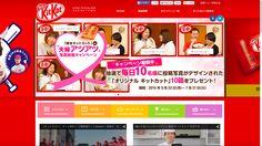 http://nestle.jp/brand/kit/