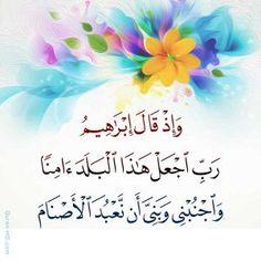 Quran-HD | 014041 ربنا اغفر لي ولوالدي وللمؤمنين يوم يقوم الحساب | Quran-HD