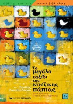 ιδεόστατο : ✔ 10 νέα ανοικτά e-books Free Ebooks, Bart Simpson, Books To Read, Reading, Painting, Fictional Characters, Films, Movies, Painting Art