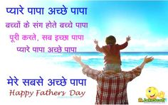 21 Best Happy Fathers Day Wishes Messages In Hindi Images