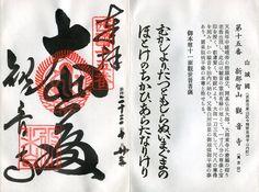 西国三十三ヵ所 第十五番 京都 観音寺