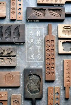 Wooden molds for Japanese sweets, handmade Wagashi Japanese Sweets, Japanese Food, Japanese Art, Japanese Wagashi, Japanese Textiles, Japanese Gardens, Traditional Japanese, Dm Poster, Foto Blog