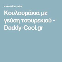 Κουλουράκια με γεύση τσουρεκιού - Daddy-Cool.gr