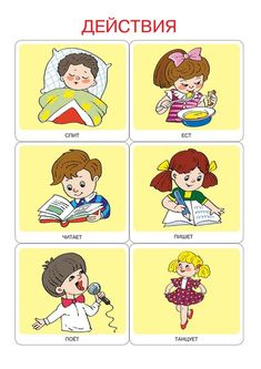 Daily Activities, Infant Activities, Educational Activities, How To Speak Russian, Learn Russian, Russian Lessons, Russian Language Learning, Preschool, Clip Art