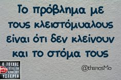 Funny Greek Quotes, Funny Quotes, Funny Memes, Jokes, Funny One Liners, Cheer Up, English Quotes, Happy Thoughts, True Words