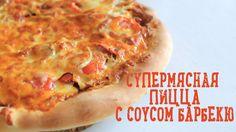 Супермясная пицца с соусом барбекю [Рецепты Bon Appetit]  Вегетарианцам и сидящим на диете лучше быть осторожными! Оригинальная пицца с соусом барбекю: много мяса, много сыра, много соуса и безграничный праздник живота! Эта пицца заслуживает того, чтобы быть приготовленной и съеденной в компании хороших друзей! Bon Appétit!  #pizza #sauce #barbecue #tasty #yammy