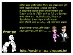 Potbhar Hasa - English Hindi Marathi Jokes Chutkule Vinod : Wife and Husband Couple Marathi Jokes