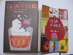 昭和31年(1956年)に創刊された洋酒の寿屋(現・サントリー)のPR誌『洋酒天国』(創刊者:開高健、坂根進、柳原良平。編集兼発行人:開高健)から選んだ内容を本にしたもの。    山口瞳さん、草野心平さん、東郷青児さんらが書かれた、ウイスキーにまつわるエッセイも面白かった。  2冊とも同じ内容ですが文庫本を読み終わり、もう1冊はウイスキー・ミニ百科にイラスト入りです。