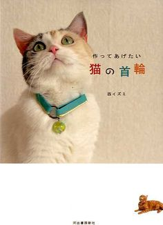 Cat's Collars - Japanese Craft  Book.