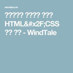 유지보수와 확장성을 고려한 HTML/CSS 구조 전략 - WindTale