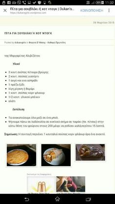 Ψωμί για σουβλάκι πίτα Weight Watchers Meals, Food And Drink, Recipes, Rezepte, Recipe, Cooking Recipes