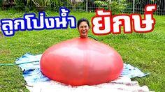 ลกโปงนำยกษ ยดตวลงไปในลกโปงยกษ Enter into Giant Waterballoon อฟEveMyTube http://www.youtube.com/watch?v=GVKaInUi7zs