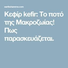 Kefir, Natural Remedies, Easy Meals, Therapy, Food And Drink, Drinks, Health, Drinking, Beverages