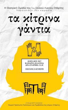 """""""Τα Κίτρινα Γάντια"""" αύριο βράδυ στο Συκαράκι"""