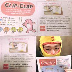 宮崎日日新聞のきゅんとに 肉球カレー上にゃま菓子が紹介されてルウ!