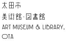 太田市美術館・図書館 ART MUSEUM & LIBRARY, OTA Graphic Design Posters, Graphic Design Typography, Logo Design, Design Web, Type Design, Typography Layout, Lettering, Library Logo, Japan Logo