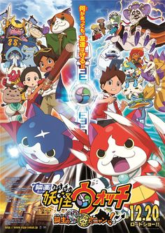 [ANIME] Yo-Kai Watch's second movie slated to premiere in Japan this December - http://www.afachan.asia/2015/06/anime-yo-kai-watchs-second-movie-slated-premiere-japan-december/