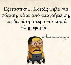 Εξεταστική... Funny Cartoons, Funny Photos, Picture Quotes, Minions, Greek, Jokes, Lol, Pictures, Fictional Characters