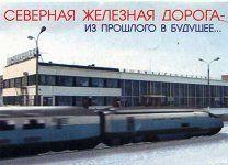 #2000 северная железная дорога - 30 р. #  пересылка согласно тарифам почты РоссииКарманные Auction, Signs, Novelty Signs, Signage, Dishes, Sign
