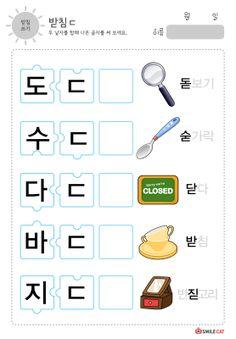 창립 13주년 - 고품질 사진인화, 포토북전문기업 Learn Korean, Korean Language, Color Studies, Easter Party, Worksheets, Preschool, Study, Writing, Learning